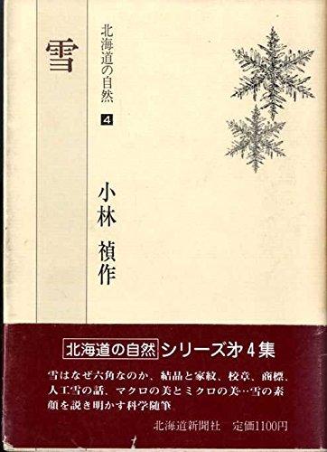 北海道の自然〈4〉雪 (1977年)