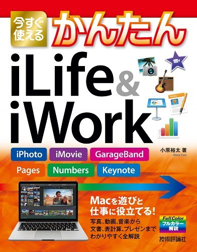 今すぐ使えるかんたん iLife & iWork  [iPhoto、iMovie、GarageBand、Pages、Numbers、Keynote]の詳細を見る