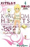 キングダム ハーツ 358/2Days(4) (ガンガンコミックス)