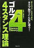 ゴルフ 4スタンス理論-正しいフォームは4つある。タイプ別でこんなに違う!
