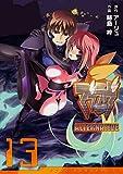 マブラヴ オルタネイティヴ(13) (電撃コミックス)