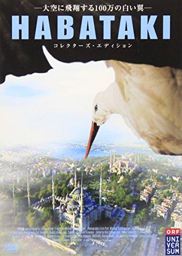 HABATAKI コレクターズ・エディション [DVD]