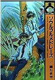 ソウルフルメドレーズ / 藤 たまき のシリーズ情報を見る