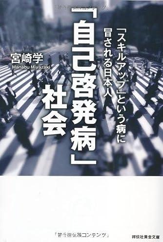「自己啓発病」社会 「スキルアップ」という病に冒される日本人 (祥伝社黄金文庫)