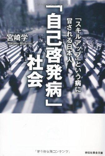 「自己啓発病」社会 「スキルアップ」という病に冒される日本人 (祥伝社黄金文庫)の詳細を見る
