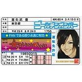 ゴールデンボンバー [女々しくて/眠たくて]免許証【喜矢武 豊(キャン ユタカ)】