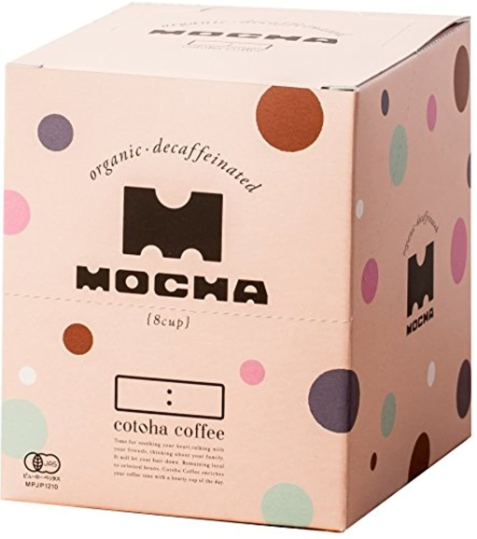 オーガニックカフェインレス モカ ドリップバッグ BOX (ピンク) 10gバッグ×8袋