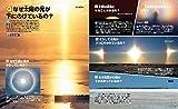 DVD付 WONDER MOVE 大自然のふしぎ (講談社の動く図鑑MOVE) 画像