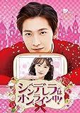 [DVD]シンデレラはオンライン中! DVD-SET2