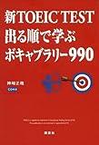 新TOEIC R TEST 出る順で学ぶボキャブラリー990 [単行本] / 神崎 正哉 (著); 講談社 (刊)