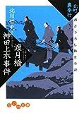 北町裏奉行 渡月橋神田上水事件 (だいわ文庫)