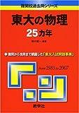 東大の物理25カ年 [難関校過去問シリーズ] (大学入試シリーズ 810)