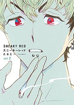 スニーキーレッド(2)【電子限定特典付】 (onBLUE comics)