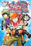 新フォーチュン・クエスト (15) 盗賊たちの見る夢 (電撃文庫 ふ 1-56)