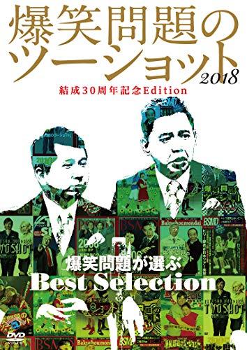 「爆笑問題のツーショット 2018 結成30周年記念Edition  ~爆笑問題が選ぶBest Selection~」 [DVD]