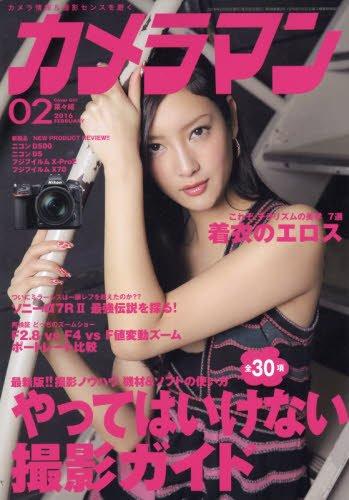 カメラマン 2016年2月号 [雑誌]