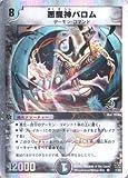 デュエルマスターズ DMC38-007S 《悪魔神バロム》