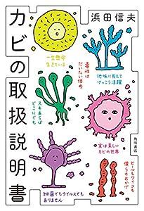 カビの取扱説明書 (角川学芸出版単行本)