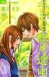 キミと恋の途中(3) (フラワーコミックス)