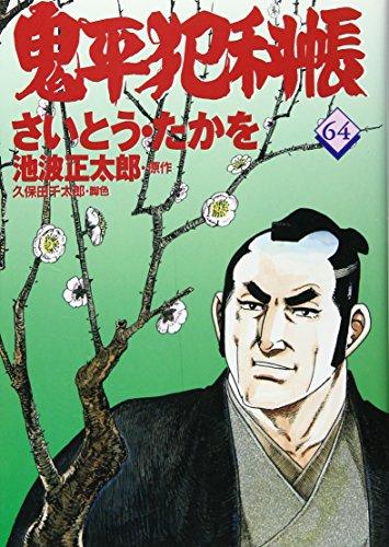 コミック 鬼平犯科帳 (64) (文春時代コミックス)