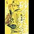 砂の栄冠(4) (ヤングマガジンコミックス)