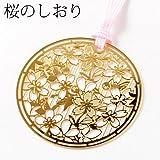 桜のしおりC (SKG003)金の栞シリーズ24K表面加工金属製ブックマーカーMetal bookmark, Gold cherry