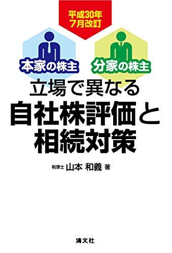 平成30年7月改訂/本家の株主・分家の株主 立場で異なる自社株評価と相続対策