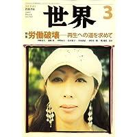 世界 2007年 03月号 [雑誌]
