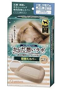 からだ想いラボ 足腰・関節にやさしいベッド 取替えカバー 小~中型犬用 ベージュ