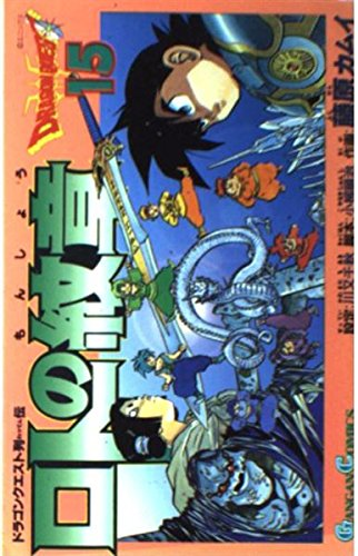 ロトの紋章―ドラゴンクエスト列伝 (15) (ガンガンコミックス)の詳細を見る
