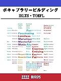 IELTS/TOEFL ボキャブラリービルディング 2222語 (海外大学・大学院留学/永住権取得対策)