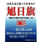 日本人なら知っておきたい旭日旗 ――旭日旗は何故韓国から非難されなければならないのか――