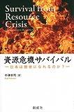 資源危機サバイバル
