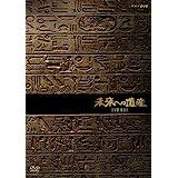 未来への遺産 (新価格) [DVD]