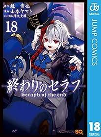 終わりのセラフ 18 (ジャンプコミックスDIGITAL)