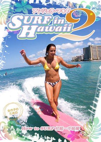 アンジェラ・マキのSURF in Hawaii 2 (How to Surf 初級~中級編) [DVD]