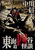 東海道四谷怪談 [DVD]