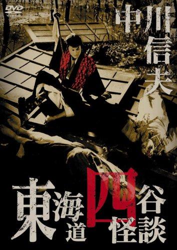 東海道四谷怪談 [DVD]の詳細を見る