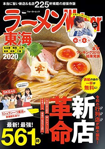 ラーメンWalker東海2020 ラーメンWalker2020 (ウォーカームック)