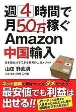 週4時間で月50万稼ぐAmazon中国輸入の書影