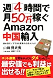 双葉社 山田 野武男 週4時間で月50万稼ぐAmazon中国輸入の画像
