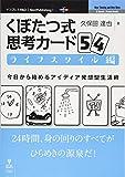 くぼたつ式思考カード54 ライフスタイル編 今日から始めるアイディア発想型生活術 (NextPublishing)