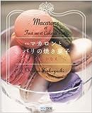 新版 マカロンとパリの焼き菓子 画像
