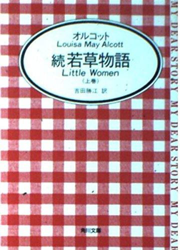 続 若草物語〈上〉 (角川文庫)の詳細を見る
