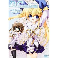 D.C. ~ダ・カーポ~the Origin