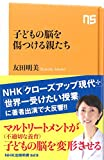 子どもの脳を傷つける親たち (NHK出版新書 523) 画像