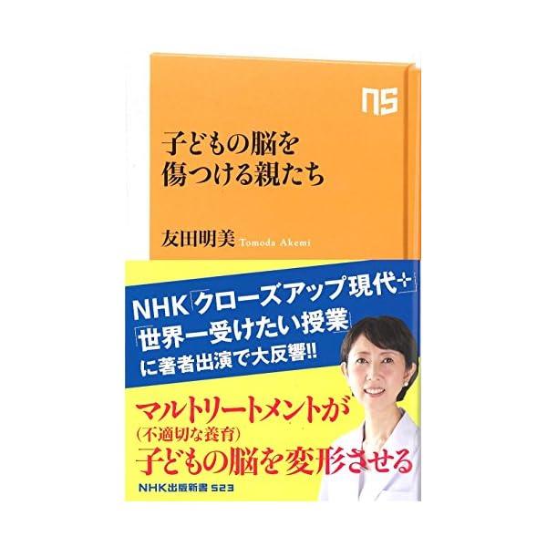 子どもの脳を傷つける親たち (NHK出版新書 523)の商品画像