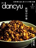 dancyu (ダンチュウ) 2017年 9月号 [雑誌]