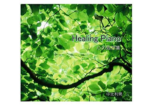 Healing Piano 自律神経にやさしい心の処方箋 著作権フリー ヒーリングピアノ