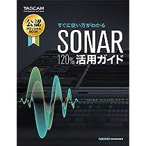 SONAR 120%活用ガイド